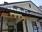 咲花山荘・外観