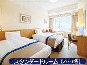 ホテルエミオン東京ベイ(部屋一例)