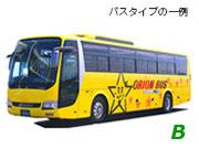リラックスバス<br>バス外観一例