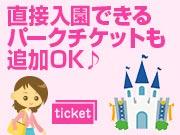 東京ディズニーリソートへの旅