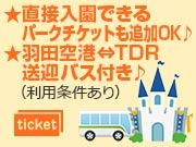パスポート追加OK♪送迎バス付き(利用条件あり)